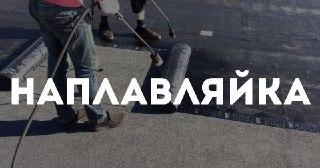 Монтаж наплавляемой кровли Ижевск цена от 315 руб.